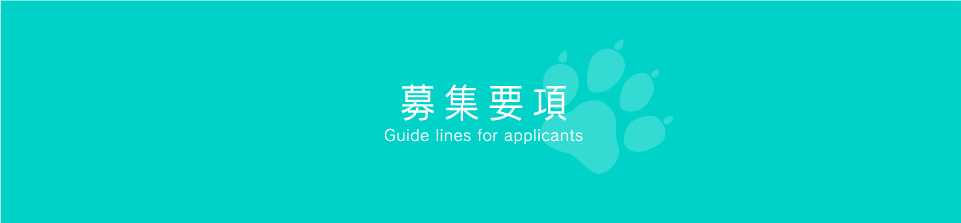 募集要項 Guide lines for applicants